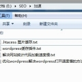 威廉希尔中文网站zencart网站防护