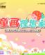 """【小小画师招募】塘北壹号""""夏日的期待""""儿童室外写生比赛等您来约!"""