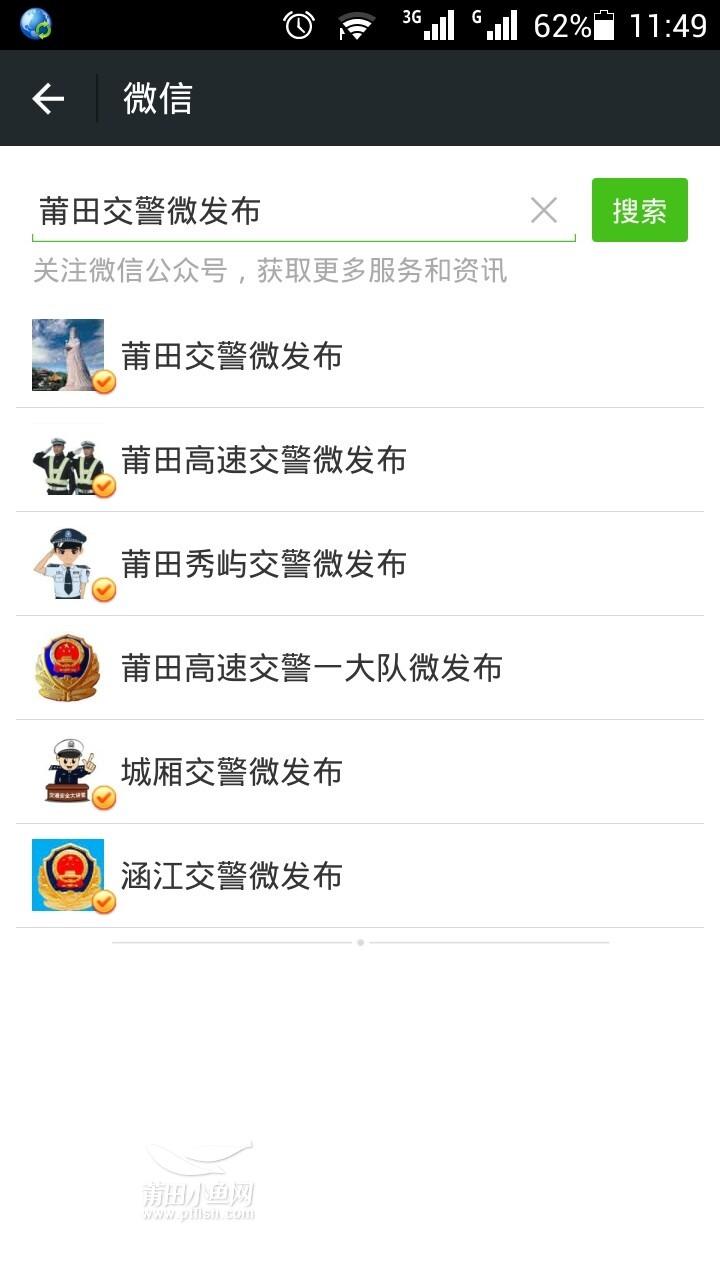 威廉希尔中文网站交警微发布