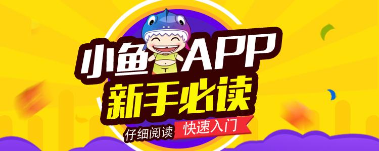 威廉希尔中文网站小鱼网APP