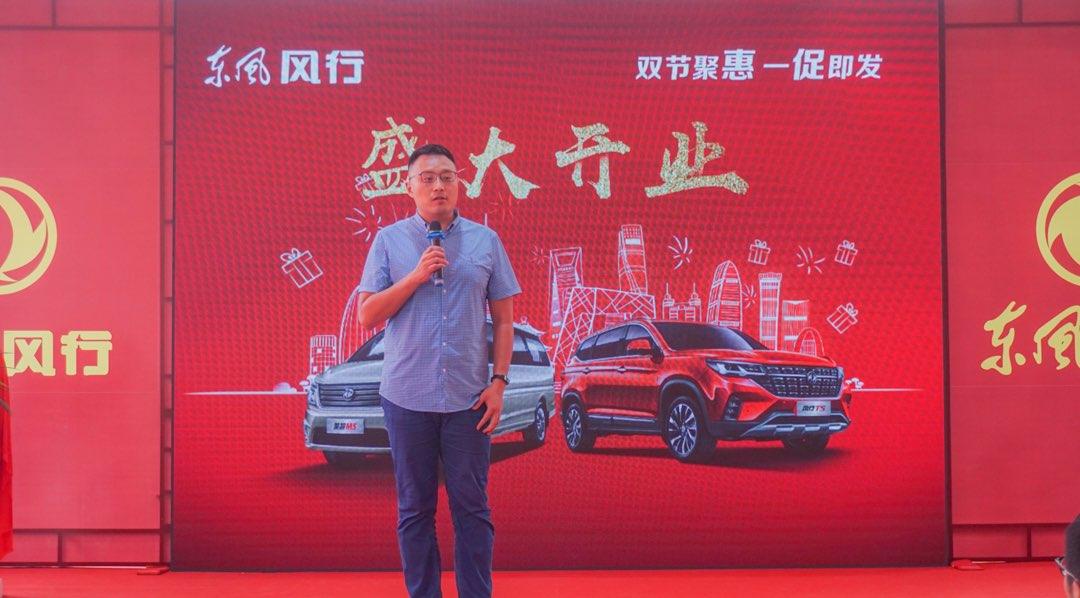 威廉希尔中文网站涵顺东风风行4S店开业暨新风行T5上市会完美收官!
