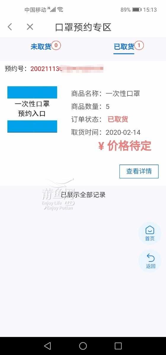 Screenshot_20200214_151403.jpg