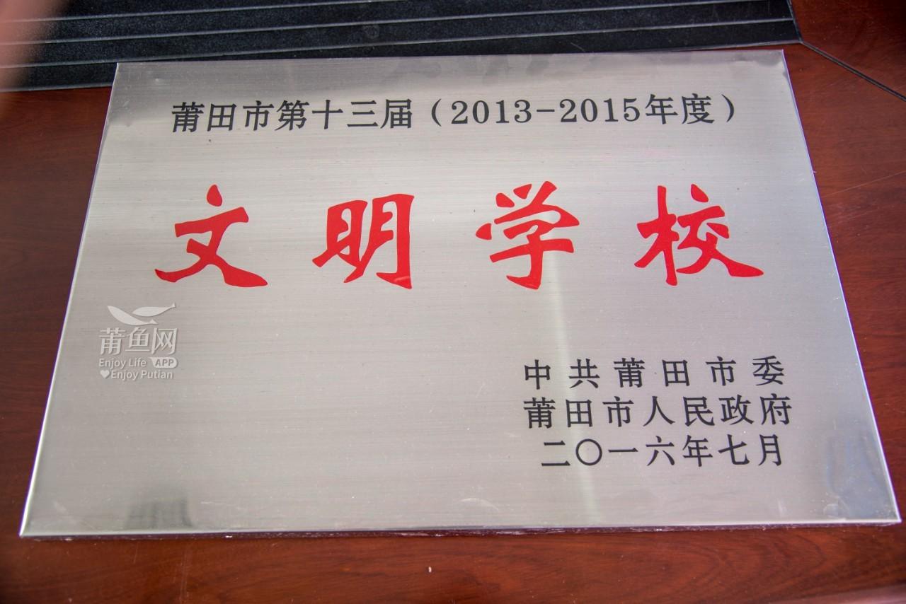 学校集体荣誉.JPG
