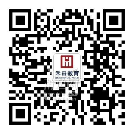 禾田教育客服号1.png