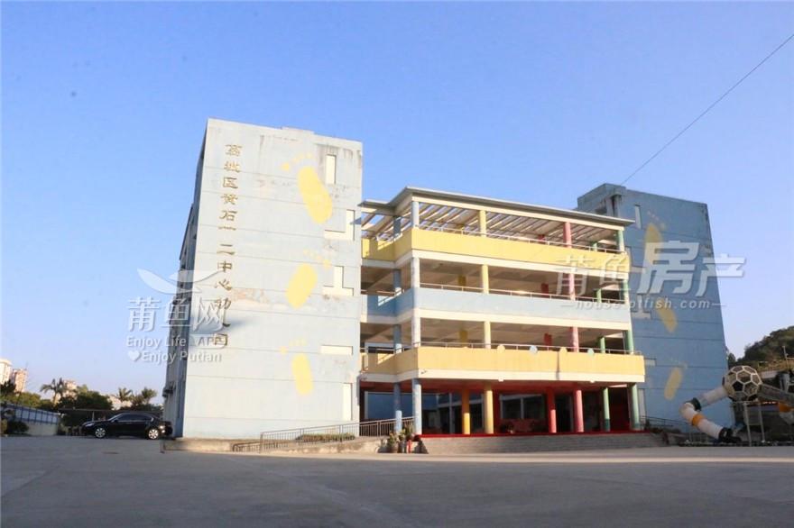 荔城区黄石第二中心幼儿园