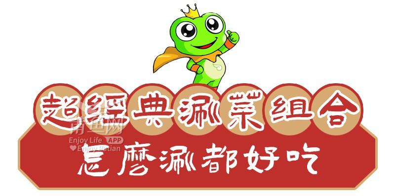 美蛙鱼头涮品.jpg