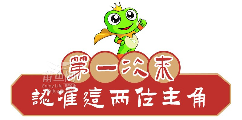 美蛙鱼头第一次来.jpg