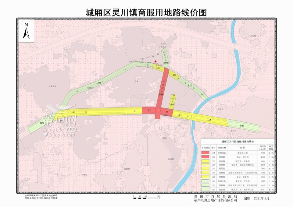 2-1城厢区灵川镇商服用地路线价图.jpg