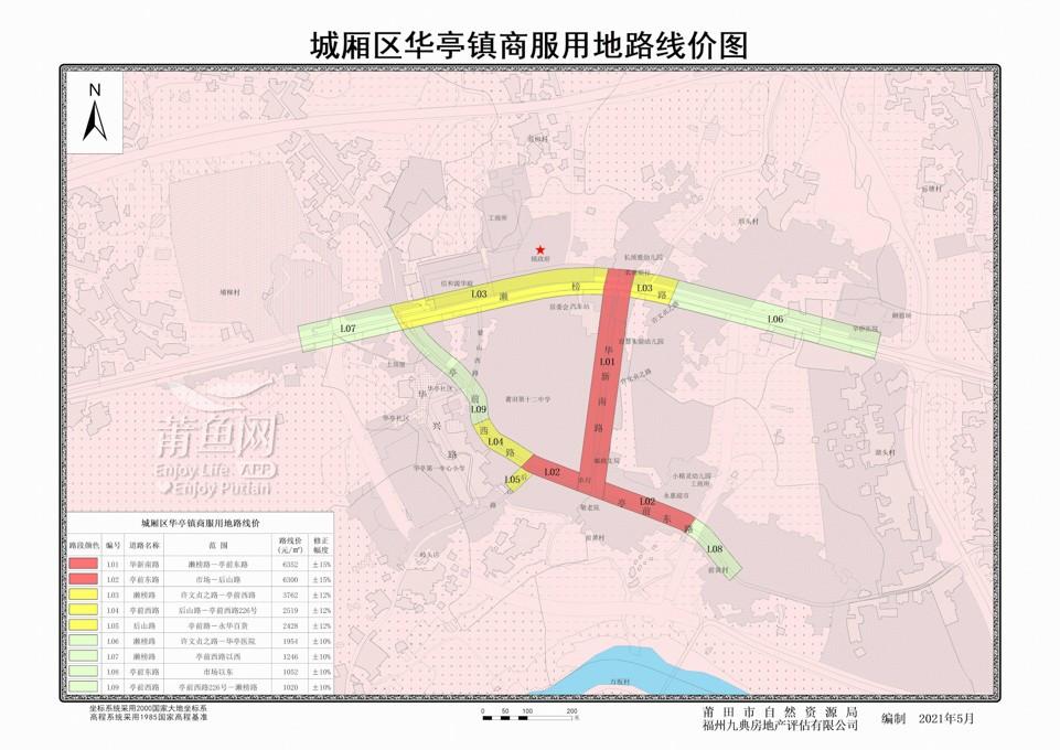 1-1城厢区华亭镇商服用地路线价图.jpg