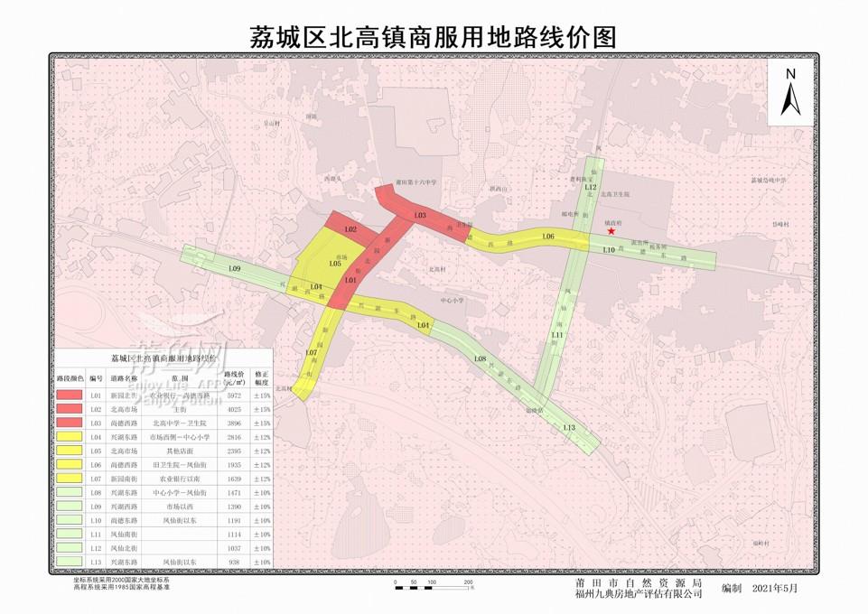 7-1荔城区北高镇商服用地路线价图.jpg