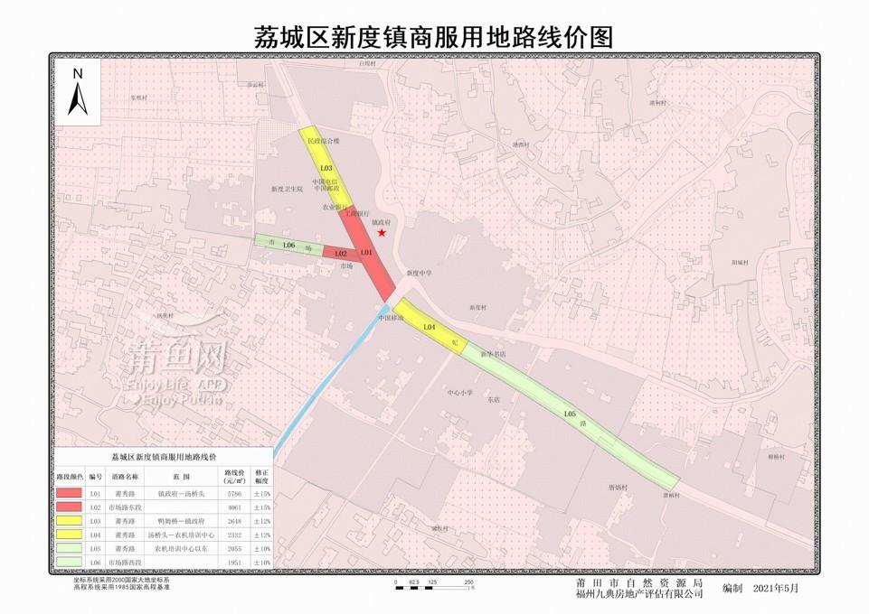 6-1荔城区新度镇商服用地路线价图.jpg