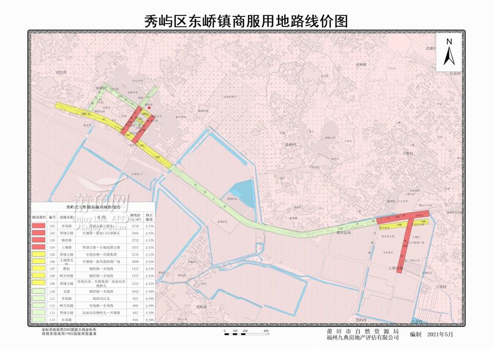 11-1秀屿区东峤镇商服用地路线价图.jpg