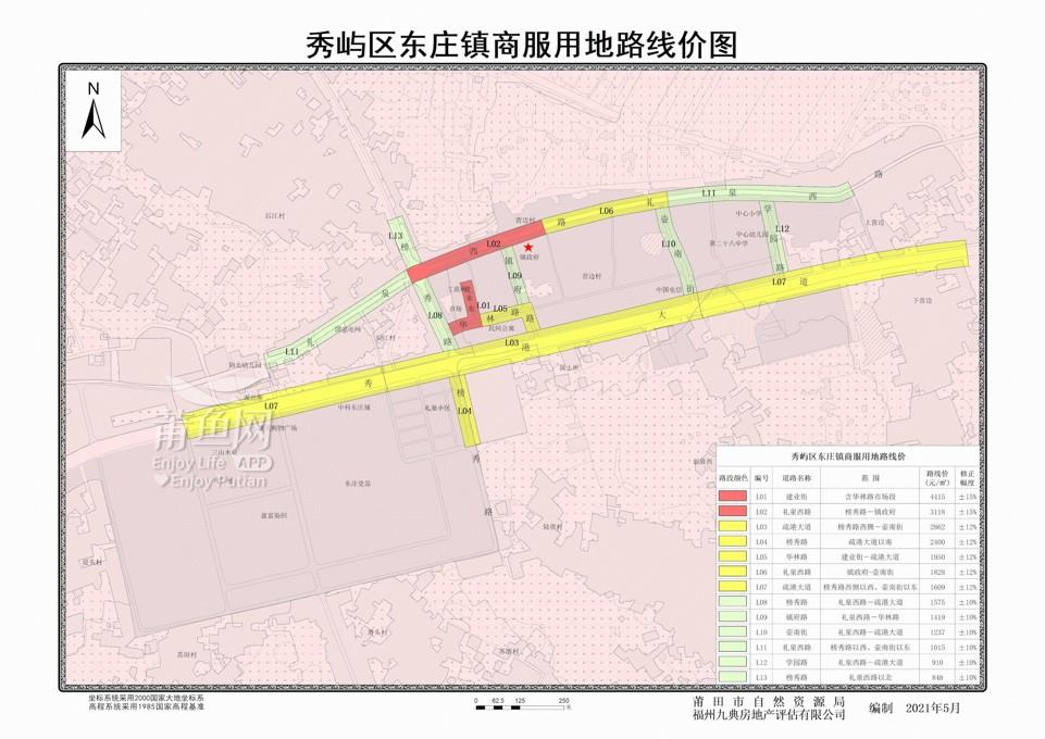 14-1秀屿区东庄镇商服用地路线价图.jpg