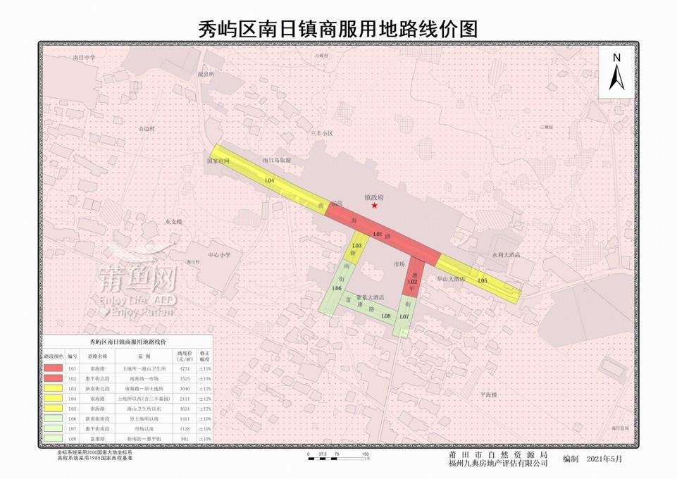 13-1秀屿区南日镇商服用地路线价图.jpg