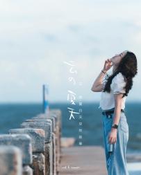 【渡口边白色精灵的舞曲】